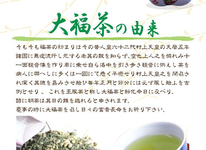 正月に飲んで縁起をかつぐ。ハレの日に飲まれる大福茶とは?